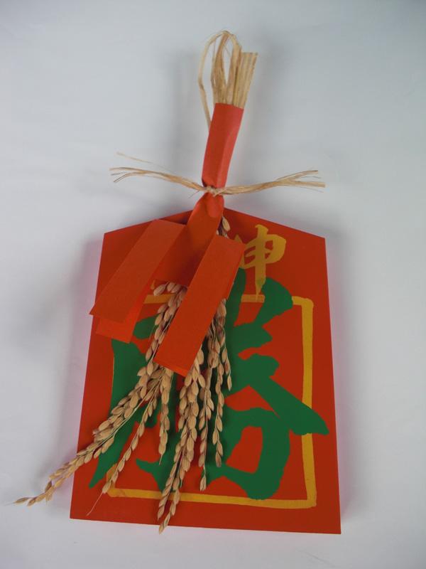 命名名付け武信稲荷神社勝駒画像