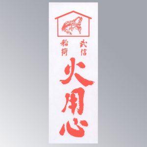 赤ちゃん命名・姓名判断 武信稲荷神社 火の用心護符