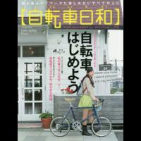 赤ちゃん命名・名付け 武信稲荷神社 自転車日和掲載画像