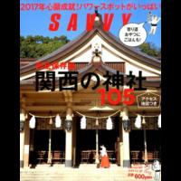 名付け・姓名判断・命名 武信稲荷神社 サヴィ掲載画像