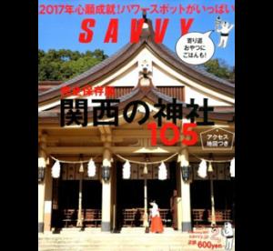 201701savvy