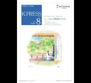 201708kpress