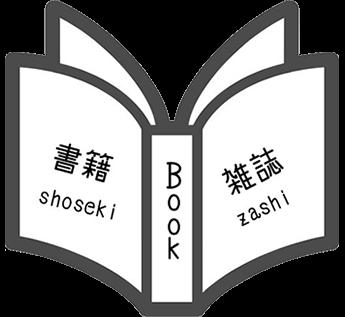 命名名付け姓名判断 武信稲荷神社 書籍掲載アイコン