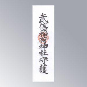 赤ちゃん命名・名付け・姓名判断・武信稲荷神社神札