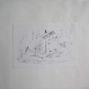 赤ちゃん命名・名付け 武信稲荷神社 宝船2