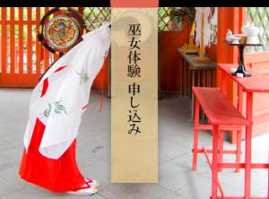 命名姓名判断 武信稲荷神社巫女体験申し込みアイコン