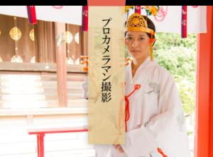 命名姓名判断 武信稲荷神社巫女体験カメラマン撮影アイコン