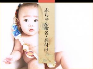 命名名付け、姓名判断 武信稲荷神社 赤ちゃん命名