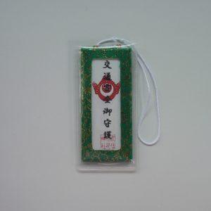 命名・姓名判断 武信稲荷神社交通安全御守(緑)