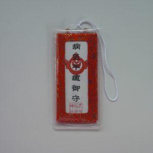 名付け・姓名判断 武信稲荷神社 病気平癒御守(赤)