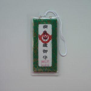 赤ちゃん姓名判断 武信稲荷神社 病気平癒御守(緑)