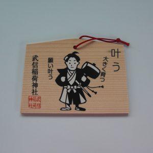 赤ちゃん姓名判断・名付け 武信稲荷神社 絵馬 一寸法師 叶う