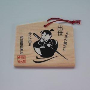 赤ちゃん名付け・命名 武信稲荷神社 絵馬 出世