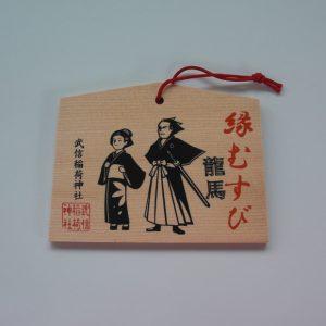 赤ちゃん姓名判断・命名 武信稲荷神社 絵馬 縁結び