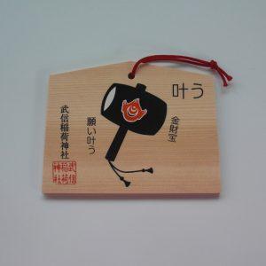 赤ちゃん命名・姓名判断 武信威稲荷神社 絵馬 打出の小槌 叶う