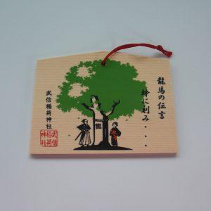 赤ちゃん名付け・姓名判断 武信稲荷神社 絵馬 諸願成就