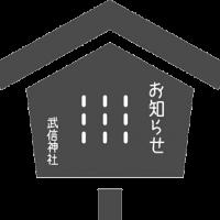命名名付け武信稲荷神社 お知らせ