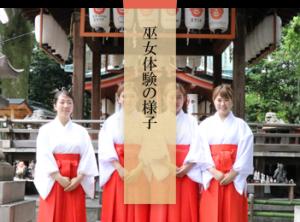 赤ちゃん命名姓名判断 武信稲荷神社巫女体験の様子アイコン