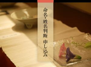 武信稲荷神社 命名姓名判断申し込みアイコン